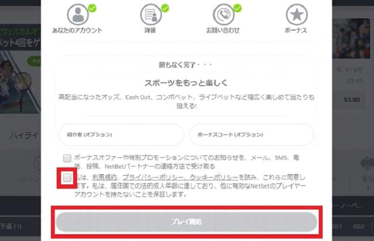 ネットベット登録画像5