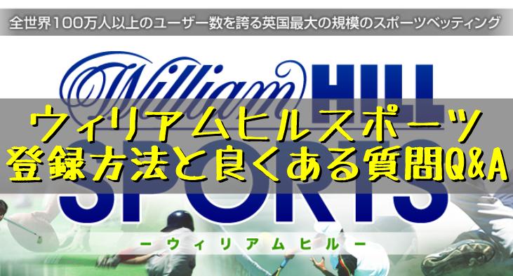 ウィリアムヒルスポーツトップ画像