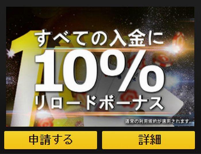 エンパイアカジノ10%リロードボーナス画像