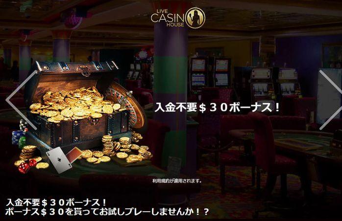 ライブカジノハウス入金不要ボーナス画像