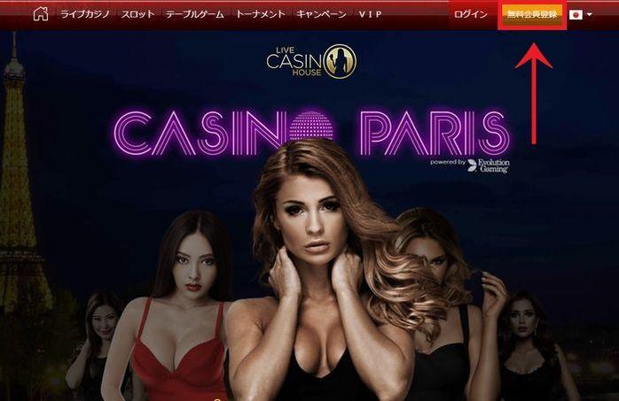 ライブカジノハウス登録画像1